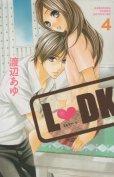 人気マンガ、エルディーケー、漫画本の4巻です。作者は、渡辺あゆです。