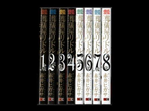 コミックセットの通販は[漫画全巻セット専門店]で!1: 葬儀屋リドル 赤井ヒガサ