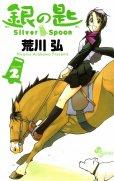 銀の匙SilverSpoon、コミックの2巻です。漫画の作者は、荒川弘です。