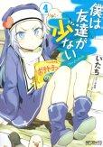 人気マンガ、僕は友達が少ない、漫画本の4巻です。作者は、いたちです。