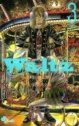 ワルツWaltz、コミック本3巻です。漫画家は、大須賀めぐみです。