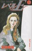 レベルE、コミック本3巻です。漫画家は、冨樫義博です。