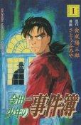 金田一少年の事件簿、コミック1巻です。漫画の作者は、さとうふみやです。