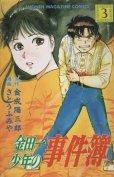 金田一少年の事件簿、コミック本3巻です。漫画家は、さとうふみやです。