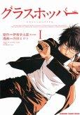 グラスホッパー、コミック1巻です。漫画の作者は、井田ヒロトです。