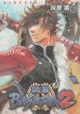 戦国BASARA2、コミック本3巻です。漫画家は、灰原薬です。