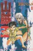 山賊王、コミック1巻です。漫画の作者は、沢田ひろふみです。