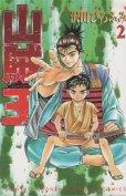 山賊王、単行本2巻です。マンガの作者は、沢田ひろふみです。
