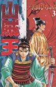 山賊王、コミック本3巻です。漫画家は、沢田ひろふみです。