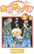 お坊サンバ、単行本2巻です。マンガの作者は、飯島浩介です。