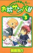 お坊サンバ、コミック本3巻です。漫画家は、飯島浩介です。