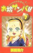 飯島浩介の、漫画、お坊サンバの表紙画像です。