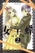 女王蜂、単行本2巻です。マンガの作者は、高田千種です。