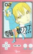 電脳遊戯クラブ、単行本2巻です。マンガの作者は、小笠原真です。