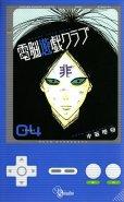 小笠原真の、漫画、電脳遊戯クラブの表紙画像です。