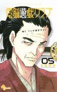 小笠原真の、漫画、電脳遊戯クラブの最終巻です。