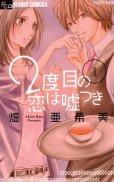 2度目の恋は嘘つき、コミック1巻です。漫画の作者は、畑亜希美です。