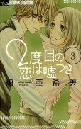 2度目の恋は嘘つき、コミック本3巻です。漫画家は、畑亜希美です。