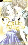 畑亜希美の、漫画、2度目の恋は嘘つきの最終巻です。