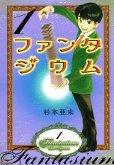 ファンタジウム、コミック1巻です。漫画の作者は、杉本亜未です。