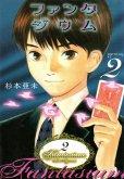 ファンタジウム、単行本2巻です。マンガの作者は、杉本亜未です。