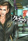 クロヒョウ龍が如く新章、コミック本3巻です。漫画家は、浅田有皆です。