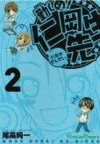 勤しめ仁岡先生、単行本2巻です。マンガの作者は、尾高純一です。
