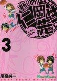 勤しめ仁岡先生、コミック本3巻です。漫画家は、尾高純一です。