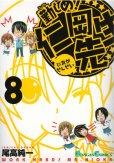 勤しめ仁岡先生、漫画本を全巻コミックセットで販売しています。