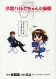 涼宮ハルヒちゃんの憂鬱、漫画本の1巻です。漫画家は、ぷよです。