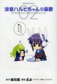 涼宮ハルヒちゃんの憂鬱、コミックの2巻です。漫画の作者は、ぷよです。