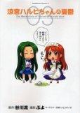 人気コミック、涼宮ハルヒちゃんの憂鬱、単行本の3巻です。漫画家は、ぷよです。