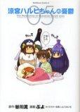 涼宮ハルヒちゃんの憂鬱、コミックの5巻です。