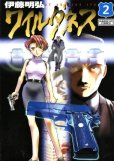 ワイルダネス、コミックの2巻です。漫画の作者は、伊藤明弘です。