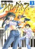 人気コミック、ワイルダネス、単行本の3巻です。漫画家は、伊藤明弘です。