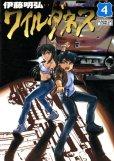 人気マンガ、ワイルダネス、漫画本の4巻です。作者は、伊藤明弘です。