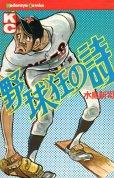 野球狂の詩、コミック1巻です。漫画の作者は、水島新司です。
