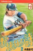 野球狂の詩、単行本2巻です。マンガの作者は、水島新司です。