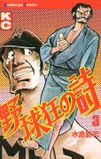 野球狂の詩、コミック本3巻です。漫画家は、水島新司です。