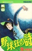 水島新司の、漫画、野球狂の詩の表紙画像です。