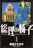 総理の椅子、コミック1巻です。漫画の作者は、国友やすゆきです。