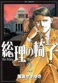 総理の椅子、単行本2巻です。マンガの作者は、国友やすゆきです。