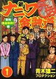 新ナニワ金融道外伝、コミック1巻です。漫画の作者は、青木雄二プロダクションです。