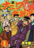 新ナニワ金融道外伝、コミック本3巻です。漫画家は、青木雄二プロダクションです。