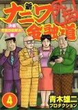 青木雄二プロダクションの、漫画、新ナニワ金融道外伝の表紙画像です。