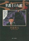 画像3: 弁護士の九頭第二審 井浦秀夫