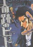 奇跡のヒト、単行本2巻です。マンガの作者は、張慶二郎です。