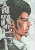 奇跡のヒト、コミック本3巻です。漫画家は、張慶二郎です。