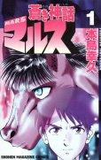 蒼き神話マルス、コミック1巻です。漫画の作者は、本島幸久です。