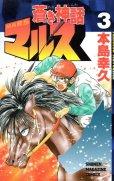 蒼き神話マルス、コミック本3巻です。漫画家は、本島幸久です。